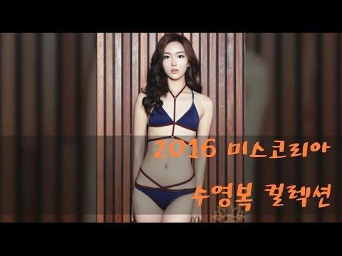 2016 미스코리아 수영복 컬렉션(2016 Miss Korea Swim Wear Collection)