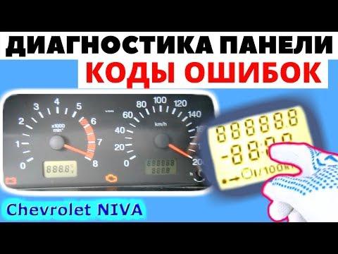 Диагностика и коды ошибок комбинации приборов Chevrolet NIVA