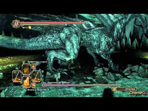 Dark Souls 2 Син, дремлющий дракон (англ. Sinh,The Slumbering Dragon)