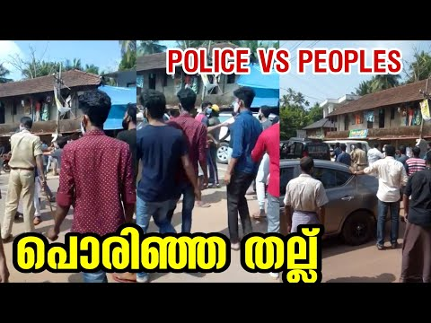 police-harrassment-in-nadapuram-|-നാദാപുരം