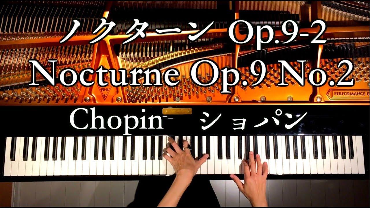 ノクターン ショパン ピアノ フジ子・ヘミング~ノクターン第2番/ショパン