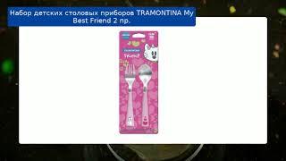 Набор детских столовых приборов TRAMONTINA My Best Friend 2 пр. обзор