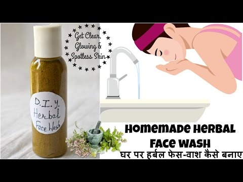 Homemade HERBAL Face Wash | घर पर हर्बल फेस-वाश कैसे बनाए | Get Clear, Glowing & Spotless Skin Fast