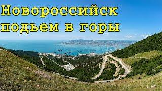 VLOG: подъем в горы , Краснодарский край, Новороссийск