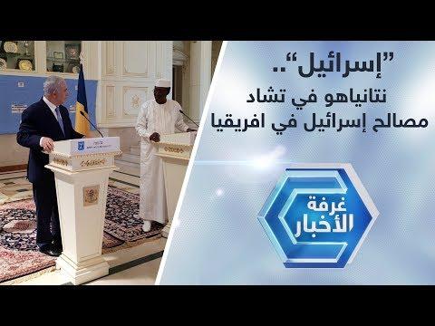 نتانياهو في تشاد.. مصالح إسرائيل في افريقيا  - نشر قبل 10 ساعة