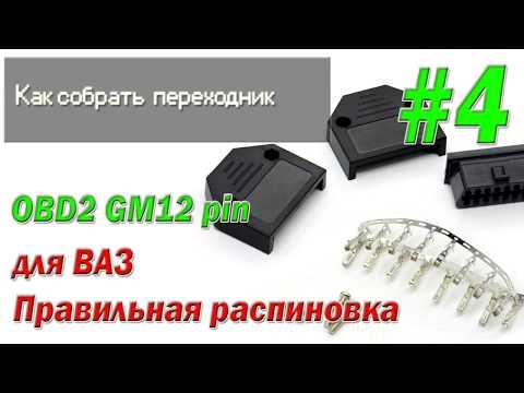 Как и из чего собрать переходник ВАЗ GM 12 Pin - OBD2 /#4