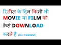 How to Download latest movie without torrent - how to download movies in Hindi | 2017