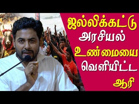 tamil news live actor aari on politics in fainal day jallikattu protest tamil news live tamil news   We can not bring a socieal change  as a single person .. But if we change then the world will change automatically after it changes this community.said actor aari after launching the tamil signature campaign in chennai, while sppeking he also said the politics playd during fainal day jallikattu protest, jallikattu, jallikattu protest,aari, actor aari    More tamil news, tamil news today, latest tamil news, kollywood news, kollywood tamil news Please Subscribe to red pix 24x7 https://goo.gl/bzRyDm red pix 24x7 is online tv news channel and a free online tv