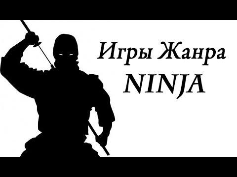 Игры Жанра Ниндзя