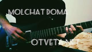 Molchat Doma - Otveta Net Guitar Cover