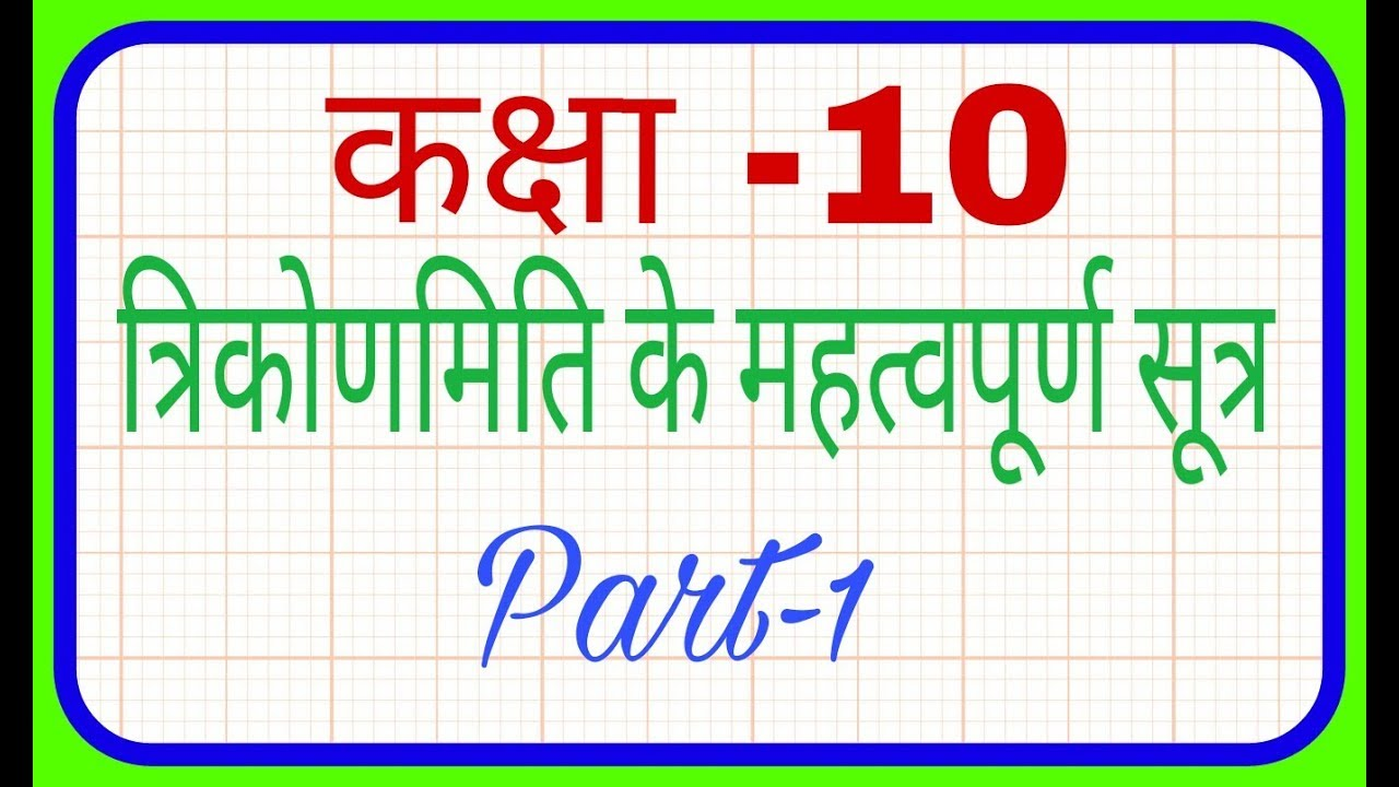 Mathematics formula class- 10 to 12 by Lalit Kumar Verma