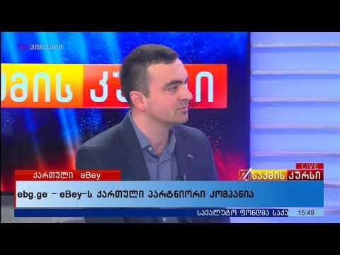 ebg.ge - eBey-ს ქართული პარტნიორი კომპანია