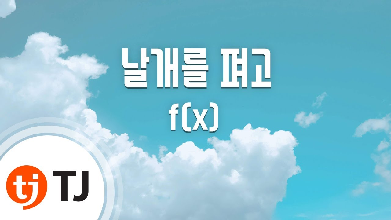 God of Study | Korean Lyric | Page 2