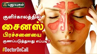 Doctor On Call 08-08-2020 Puthuyugam Tv
