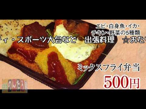 和歌山市のお弁当屋さん のんたろの紹介動画