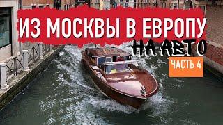 Путешествие В ЕВРОПУ НА МАШИНЕ из Москвы. ВЕНЕЦИЯ  БУРАНО