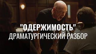 """Анализ Фильма """"ОДЕРЖИМОСТЬ"""" / Как стать великим"""