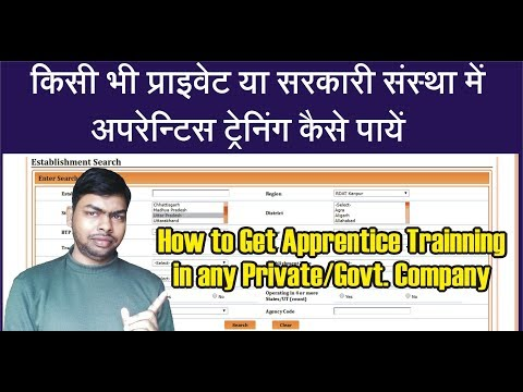 How to Get Apprentice Training for any Trade in Govt. or Private Organisation