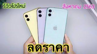 รีวิว Iphone 11 ลดราคา | ลดเยอะ โปรใหม่ล่าสุด บอกเลยว่าคุ้มแน่นอน ใครจะซื้อ ต้องดู