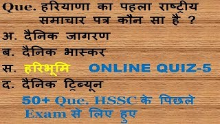 MUST WATCH ...HSSC Online Test Complete G.K  From PREVIOUS PAPERS (QUIZ- 5)