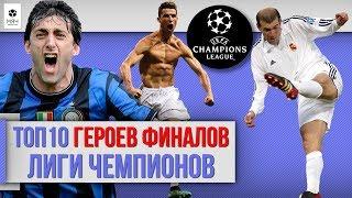 ТОП 10 Героев финалов Лиги Чемпионов