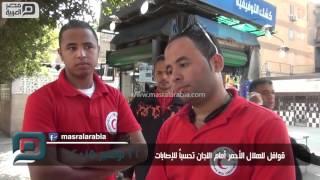 مصر العربية | قوافل للهلال اﻷحمر أمام اللجان تحسباً للإصابات