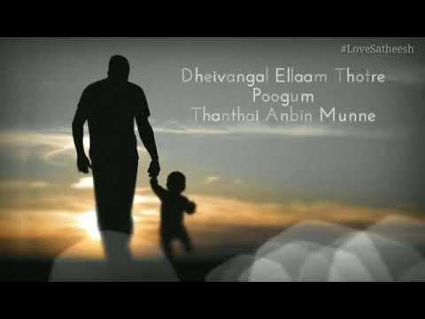 deivangal ellam thotre pogum song free download