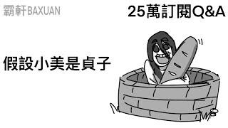 假設小美是貞子|25萬訂閱Q&A|霸軒與小美 Baxuan & Mei