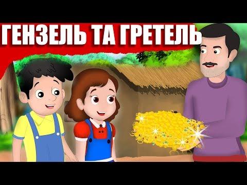 Гензель та Гретель | Казки на ніч | Казки для дітей | Казки українською мовою