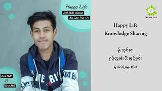 SWOT Analysis EP2 (Happy Life Knowledge Sharing By Sai Zaw Myo Oo)