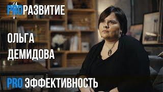 Ольга Демидова про эффективность / PROРАЗВИТИЕ