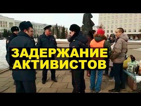 Задержание активистов по