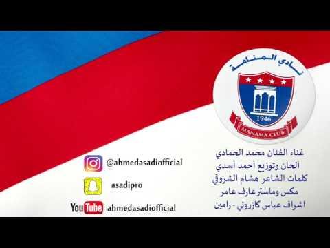 أغنية نادي المنامة ( 2017 Manama Club Song )