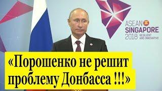 Путин про Украину! При этой власти, ПРОБЛЕМУ Донбасса не решить!