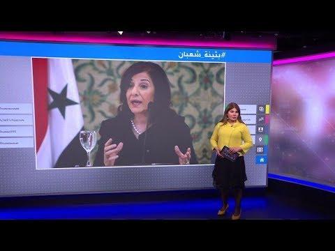 -الاقتصاد السوري الآن أفضل 50 مرة من عام 2011-..تصريح لمستشارة الأسد يثير سخرية المنصات  - 18:58-2020 / 1 / 17