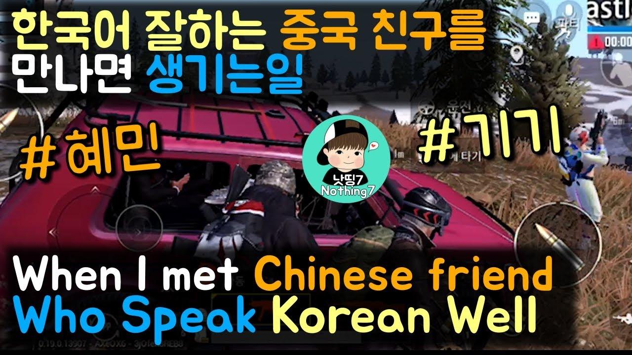 [모바일배그] 한국어 잘하는 중국친구를 만나면 생기는일 with 혜민