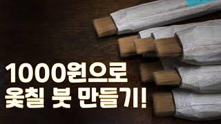 1000원으로 옻칠작업붓 만들기!