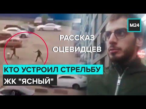 Кто устроил стрельбу на Каширском шоссе? - Москва 24