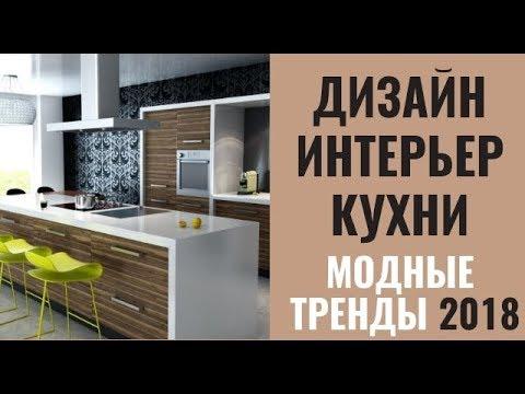 Дизайн интерьер кухни | Модные тенденции 2018 | Тренды кухни | Топ идеи