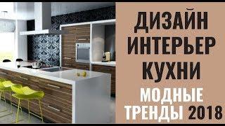 видео Современные тенденции в дизайне кухни. Стили оформления и их элементы.