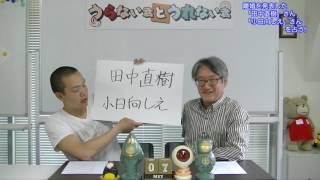 旬な人占い 離婚を発表した「田中直樹」さんと「小日向しえ」さんを占...