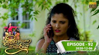 Sihina Genena Kumariye | Episode 92 | 2020-12-06 Thumbnail