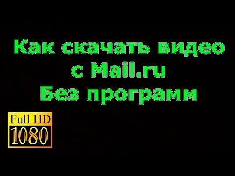 Как скачать видео с моего мира | neturoki. Ru.