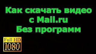 Как скачать видео с Mail.ru Без программ (2014) HD(Как скачать видео с Mail.ru Без программ (2014) HD Как скачать видео с Вконтакте. Без программ - https://www.youtube.com/watch?v=1GusR..., 2014-06-02T18:59:15.000Z)