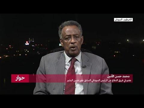 محامي عمر حسن البشير: قرار إحالة البشير إلى المحكمة الجنائية الدولية سياسي وغير قانوني وسنقاومه  - 20:00-2020 / 2 / 13