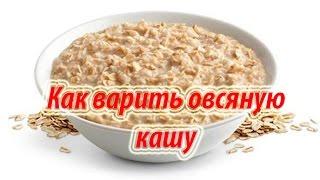 Как варить овсяную кашу! How to cook porridge!