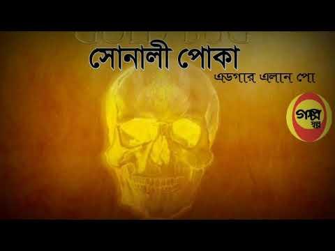 বিদেশি-রহস্য-গল্প-:-সোনালী-পোকা-  -এডগার-এলান-পো-  the-golden-bug-  -sunday-galpo  -প্রথম-পর্ব