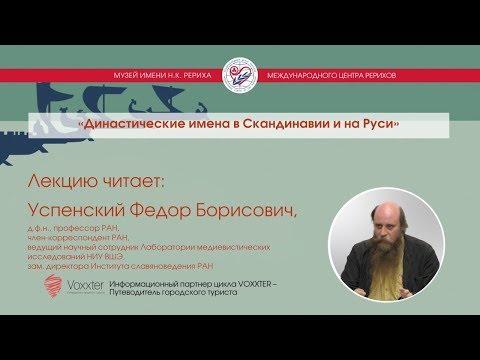Успенский Ф. Б. Династические имена в Скандинавии и на Руси