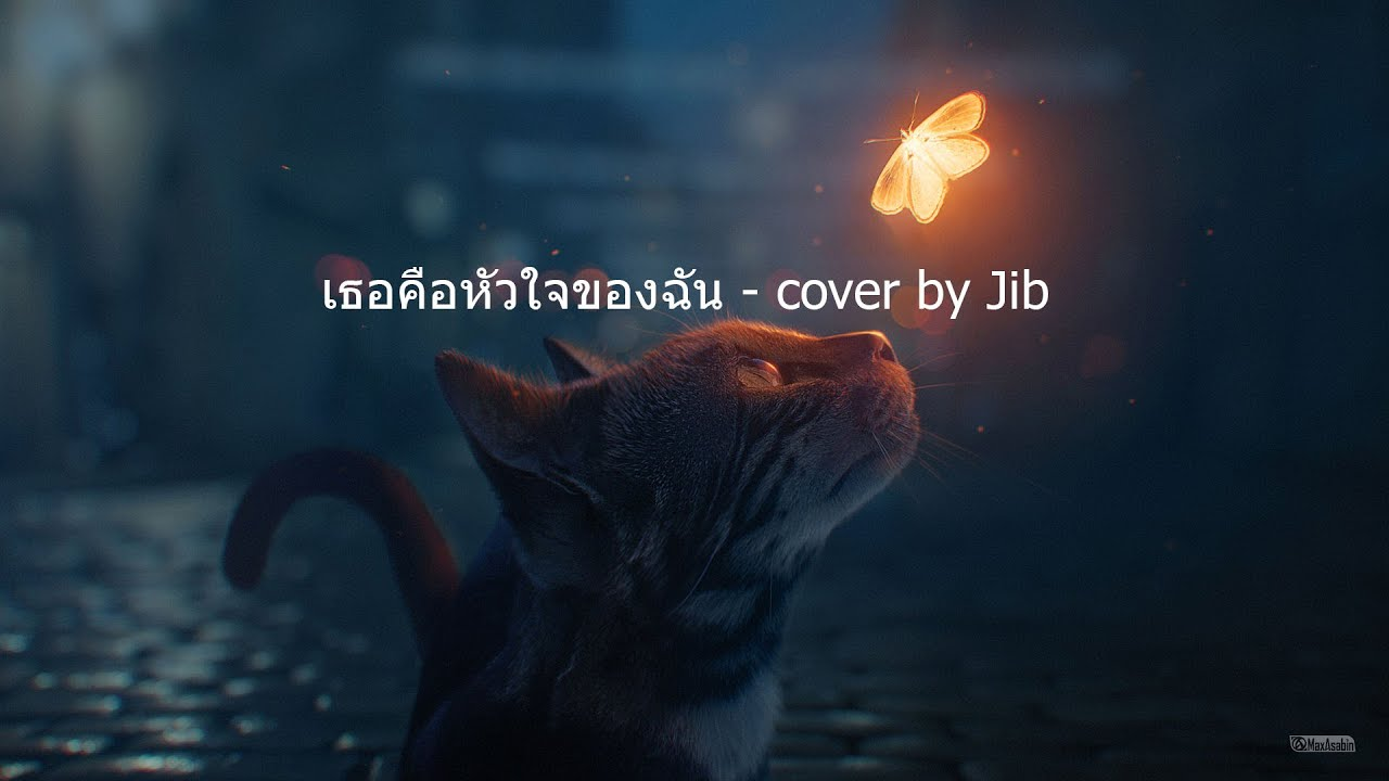 เธอคือหัวใจของฉัน - cover by Jib