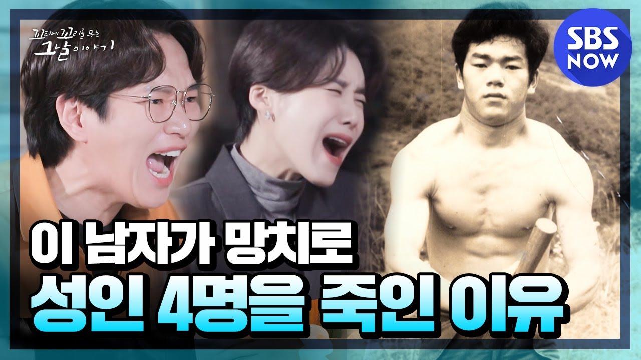 [꼬꼬무] 요약 '망치로 성인 4명을 때려 눕힌 무등산 타잔 박흥숙' | SBS NOW